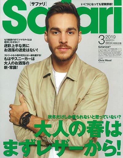 Safari雑誌
