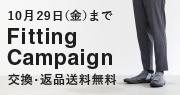 フィッティングキャンペーン